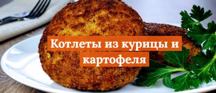 котлеты курица картошка фото