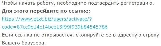 подтверждение регистрации на фриланс фото