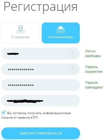 регистрация на бирже фриланса фото