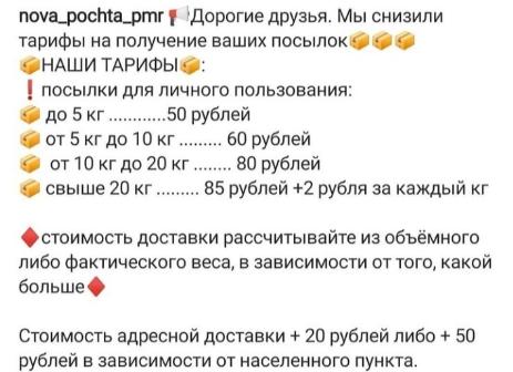 цена доставка украина кучурган тирасполь фото